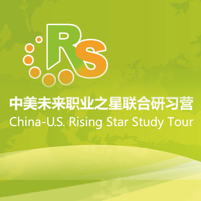 2019 China-US Rising Star Study Tour